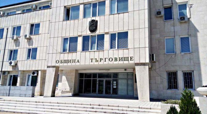 ОББ дари 30 000 лв. на Община Търговище за ремонт на улица в промишлената зона