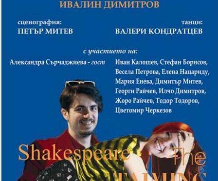 """""""Укротяване на опърничавата"""" от Уилям Шекспир на търговищка сцена"""
