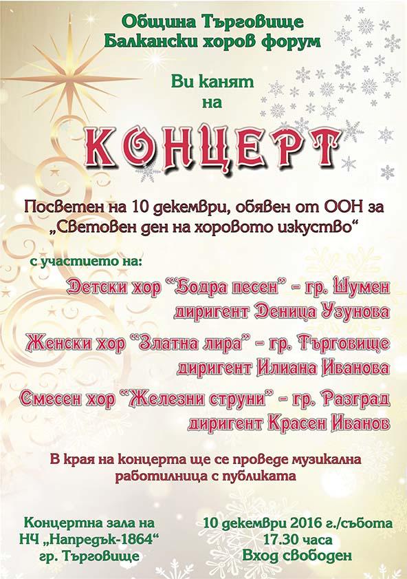 10-dec-koncert