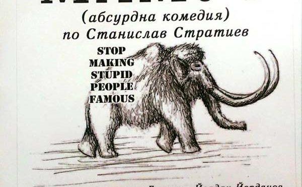 """""""Театрален колектив- Въбел"""" ще представи пиесата """"Мамут"""" пред търговищка публика"""