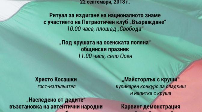 Ритуал за издигане на знамената и общински празник за 22 септември