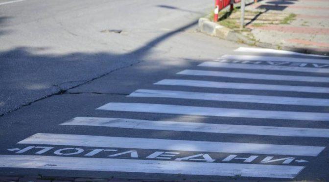 Подновяват маркировката напешеходните пътеки в Търговище