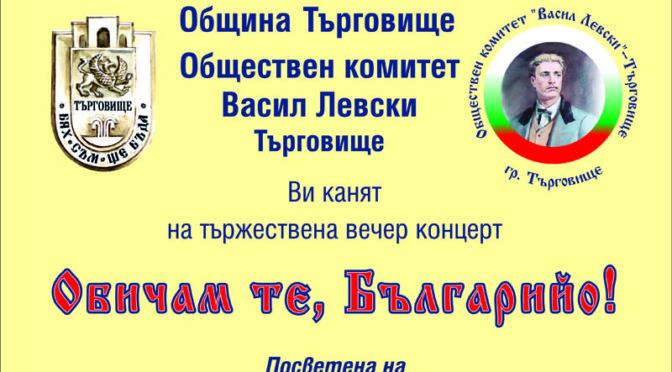 """Тази вечер – Концерт за Деня на народните будители """"Обичам те, Българийо!"""""""
