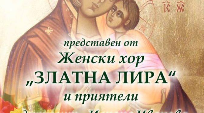 "Женски хор ""Златна лира"" с концерт на Благовещение"