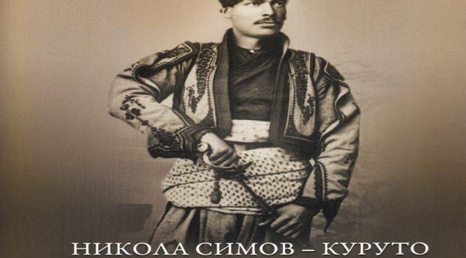 ВХОД СВОБОДЕН за къща–музей Никола Симов Куруто