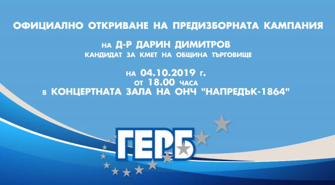ПП ГЕРБ-Търговище открива предизборната си кампания