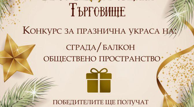 Стартира конкурсът за най-красива празнична украса на Община Търговище