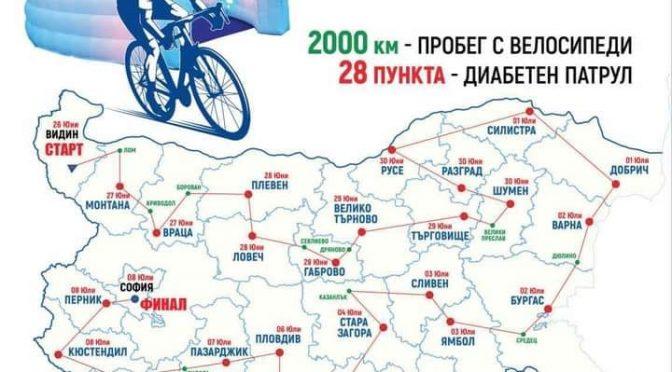 """Търговище се включва в инициативата """"България срещу диабета"""""""