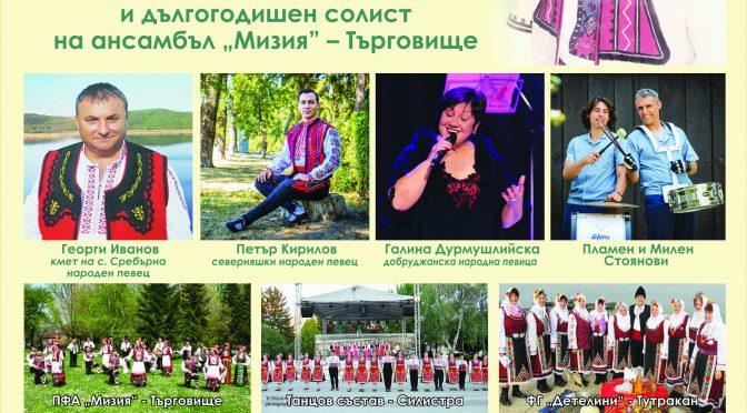Концерт в памет на Стоян Радев