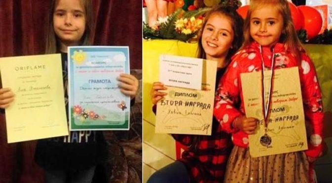 """Международен конкурс донесе награди на деца от """"New Voices"""" Търговище"""