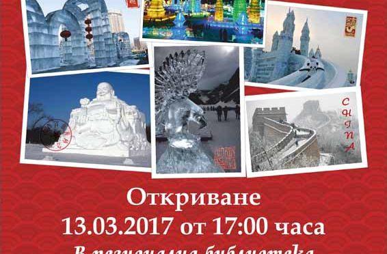 """Изложба """"Зимен Китай"""" гостува в Търговище"""