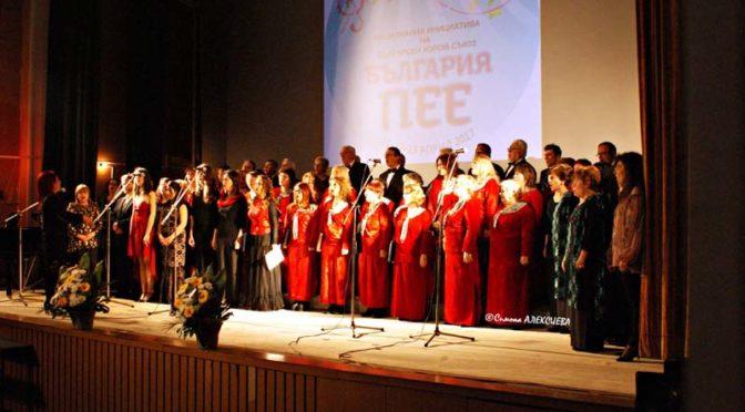 Емоционален празник на хоровото изкуство подариха на търговищенци