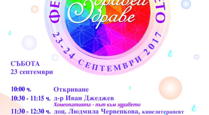 Фестивал на здравето ще се проведе в Търговище