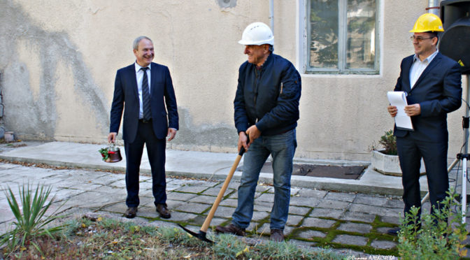 """С церемония """"Първа копка"""" започна ремонтът на  Детска ясла №1 """"Първи юни"""""""