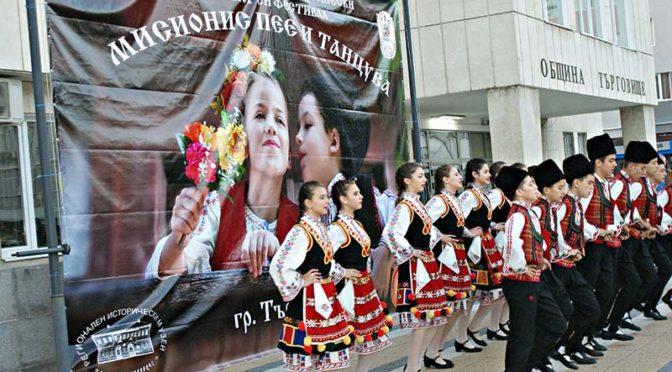 """""""Мисионис пее и танцува"""" – празник на най-българското изкуство"""