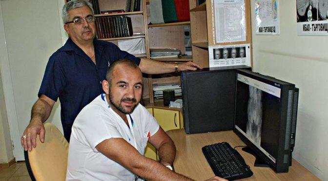 Дигитални рентгенографии и в търговищката болница