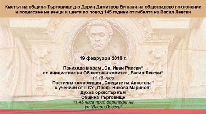 Общоградско поклонение ще се състои по повод 145 години от гибелта на Васил Левски