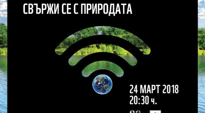 """Търговище ще участва в инициативата """"Часът на Земята"""""""