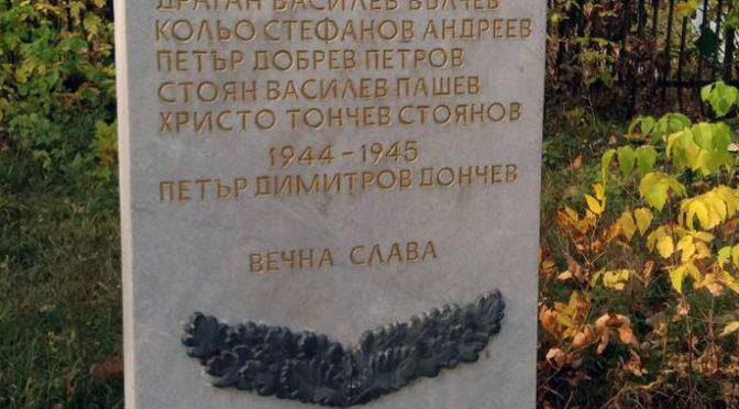 Ремонтирани са три военни паметника в община Търговище