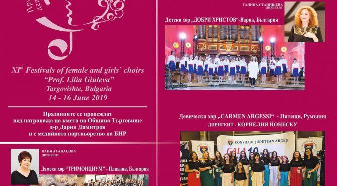 """Започват XI Празници на женските и девически хорове """"Проф. Лилия Гюлева"""" в Търговище"""
