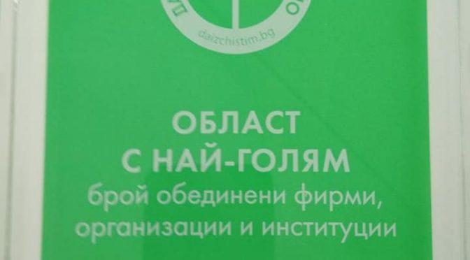 """Плакет за област Търговище от кампанията """"Да изчистим България заедно"""""""