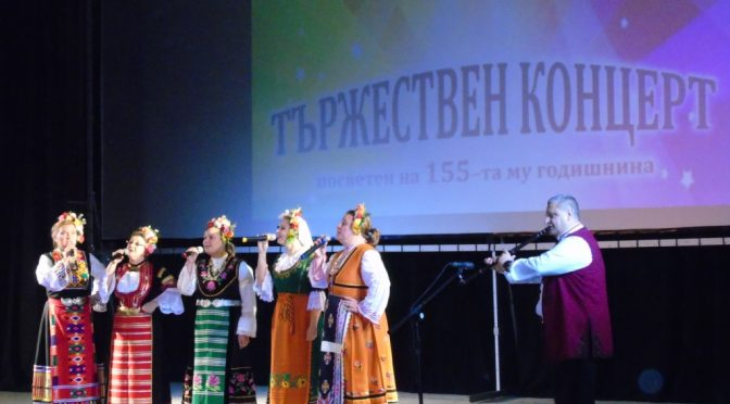 """Областният управител бе гост на тържествения концерт, посветен на 155-та годишнина на ОНЧ """"Напредък – 1864"""" – гр. Търговище"""