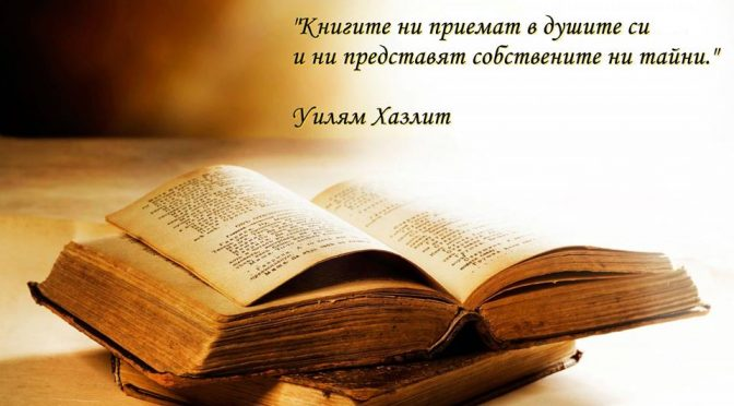 Коя книга четете в момента?