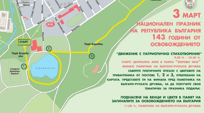 Патриотична инициатива организира Община Търговище  на 3 март