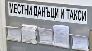 Изтича срокът за първата вноска на местните данъци и такси